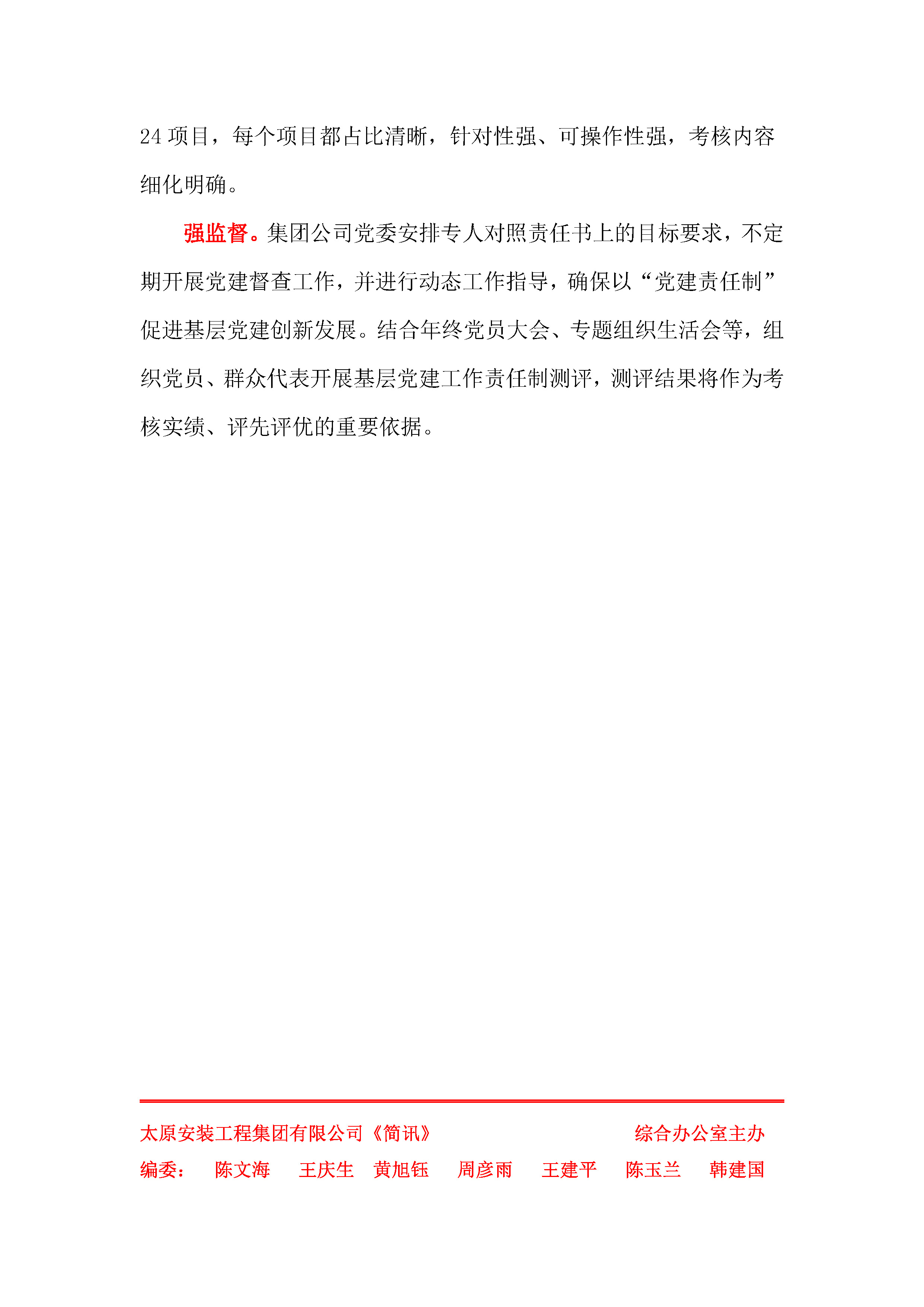 2020年安装上海快三走势图表第1期(图4)