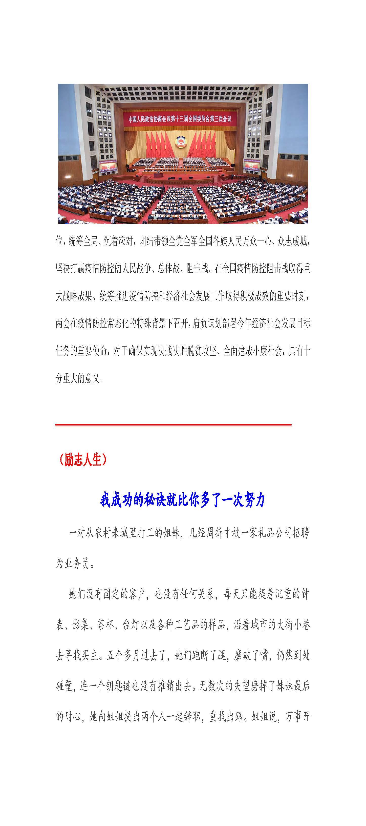 2020年安装上海快三走势图表第3期(图3)