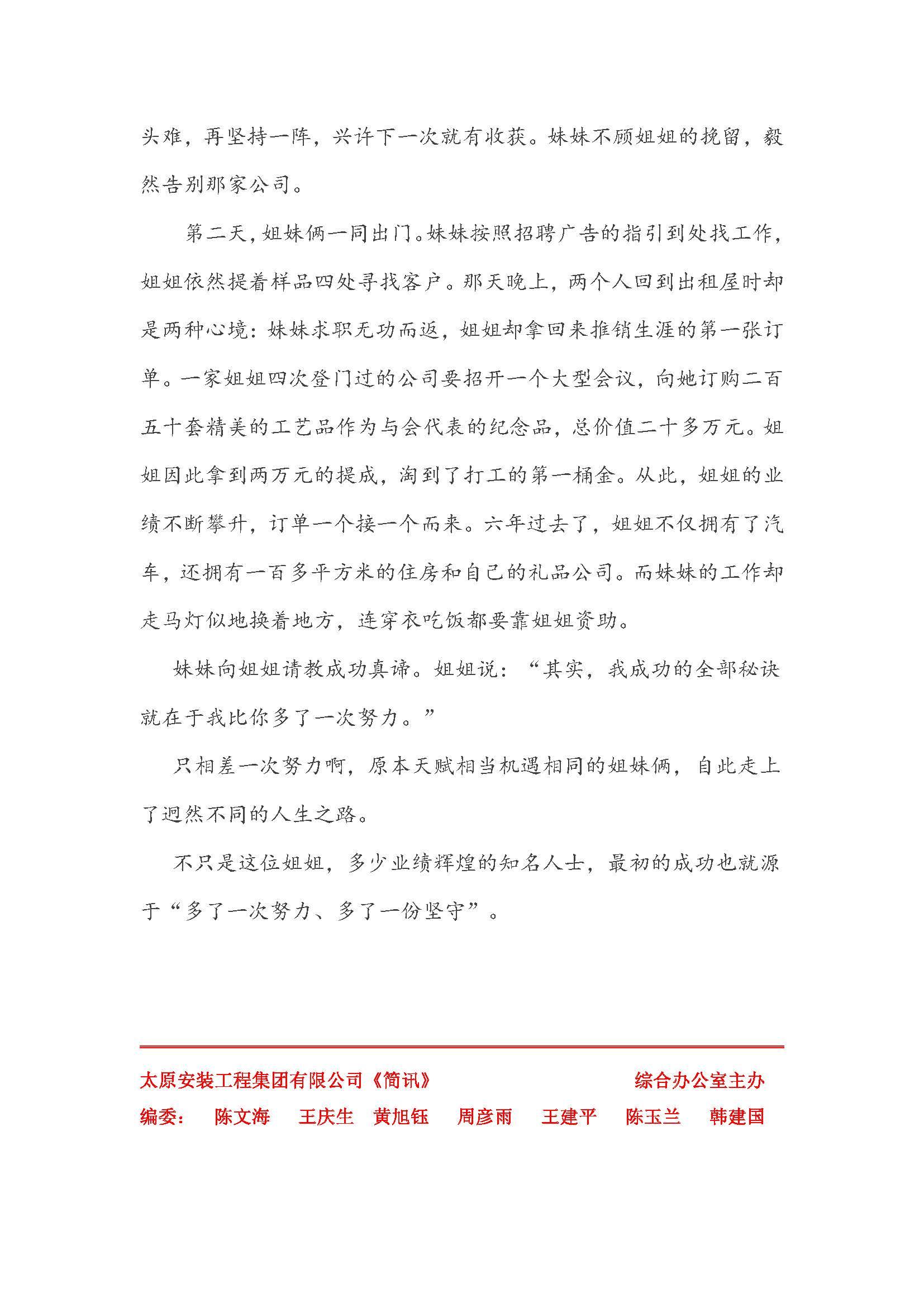 2020年安装上海快三走势图表第3期(图4)