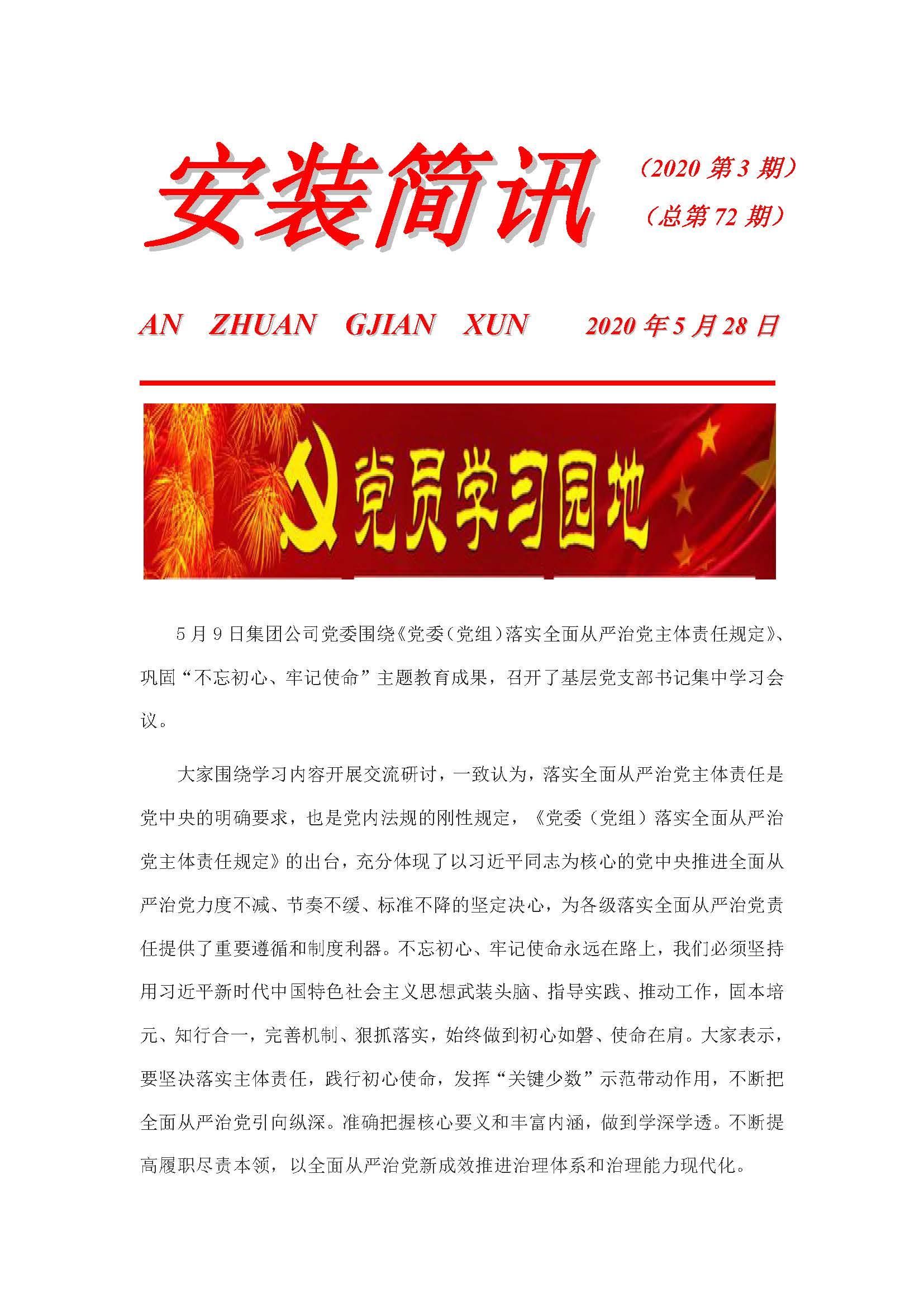 2020年安装上海快三走势图表第3期(图1)