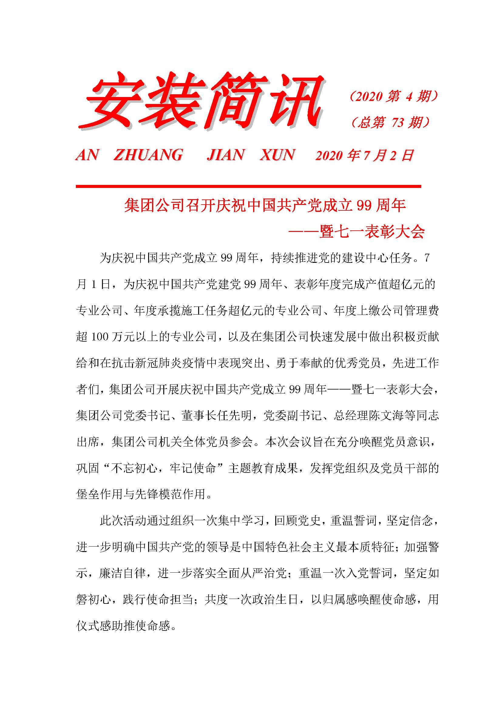2020年安装上海快三走势图表第4期(图1)