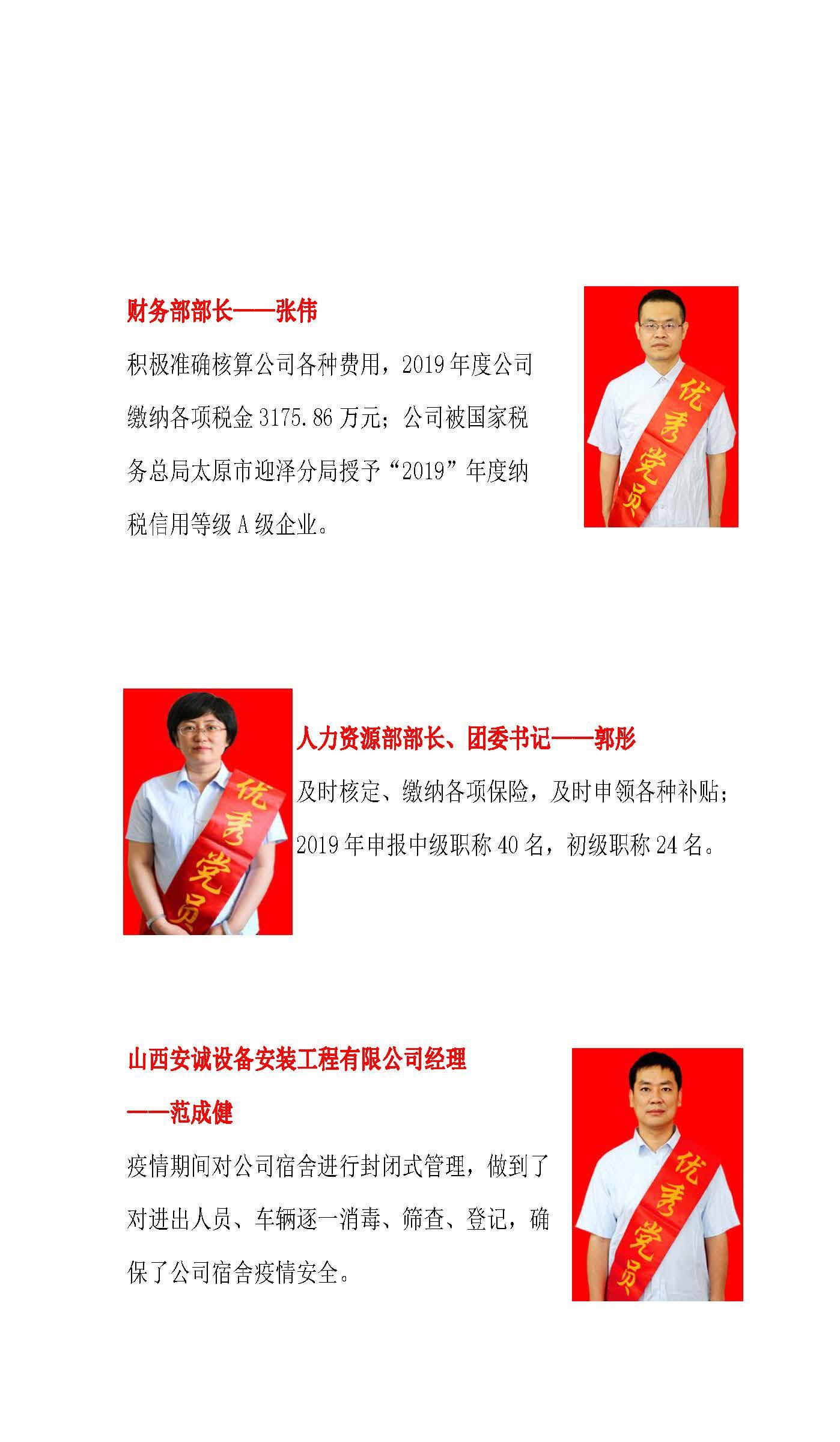 2020年安装上海快三走势图表第4期(图9)
