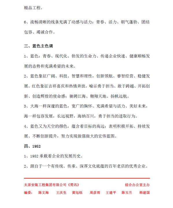 2020年安装上海快三走势图表第11期(图4)