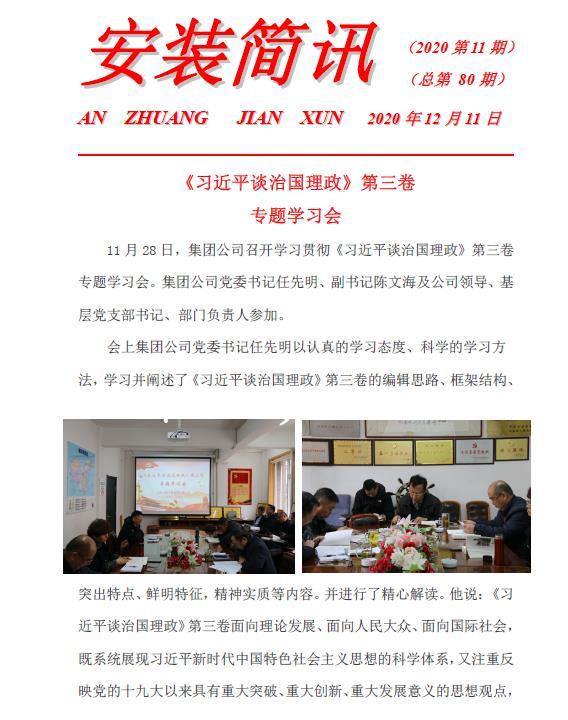 2020年安装上海快三走势图表第11期(图5)