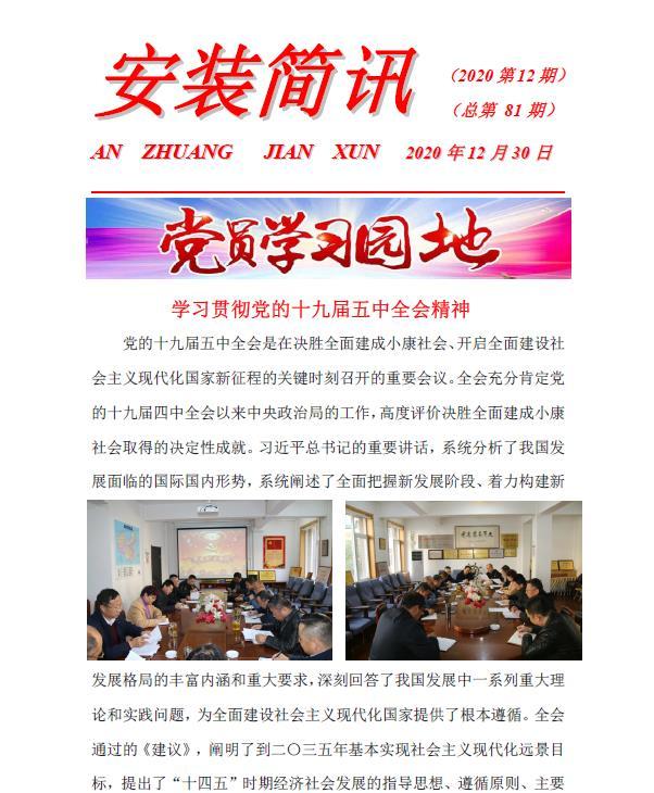 2020年安装上海快三走势图表第12期(图1)