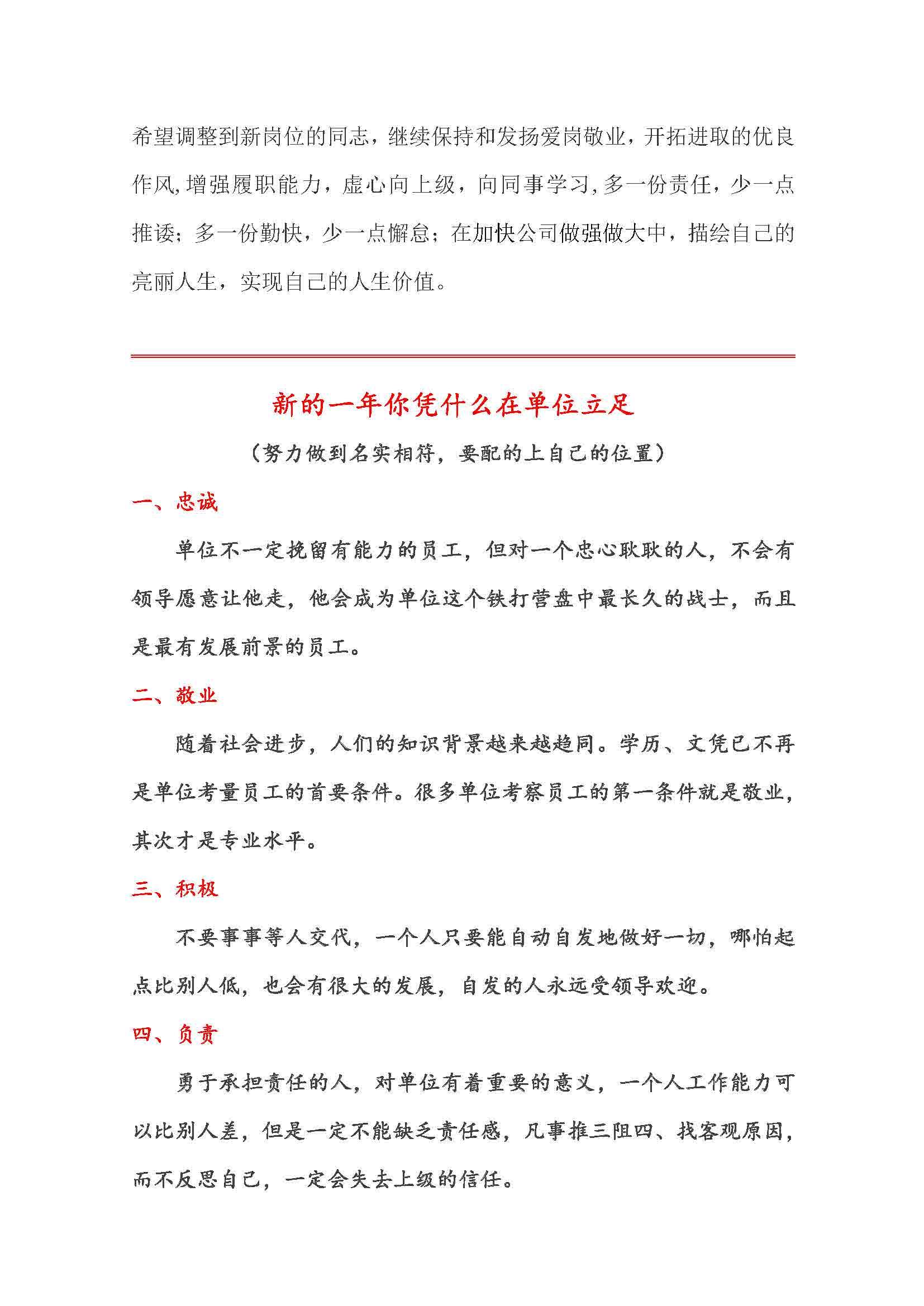2021年安装上海快三走势图表第1期(图3)