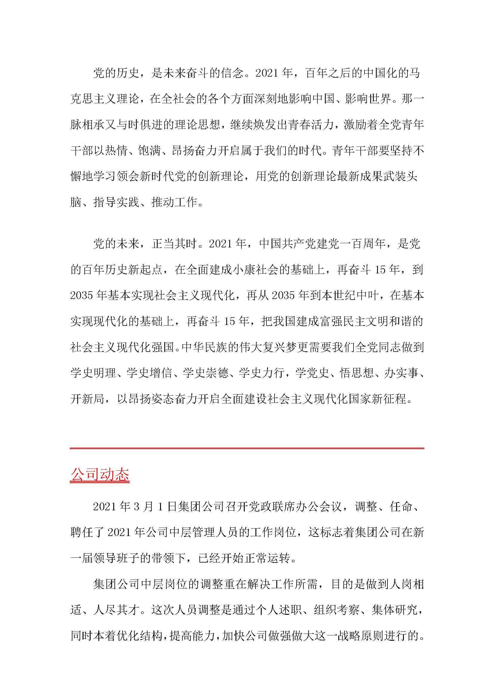 2021年安装上海快三走势图表第1期(图2)