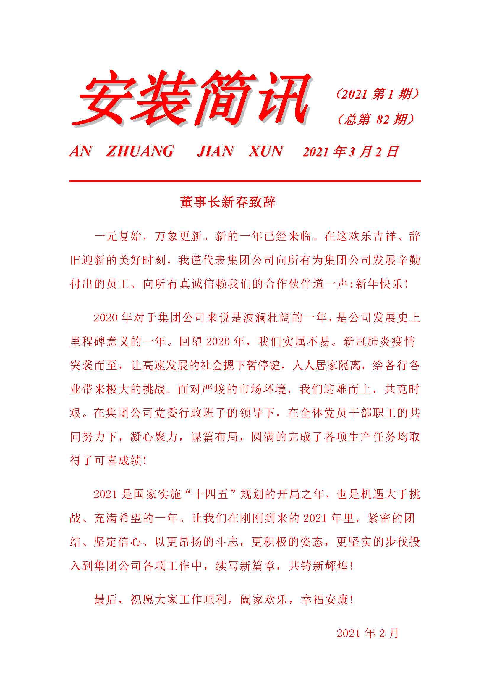 2021年安装上海快三走势图表第1期(图1)