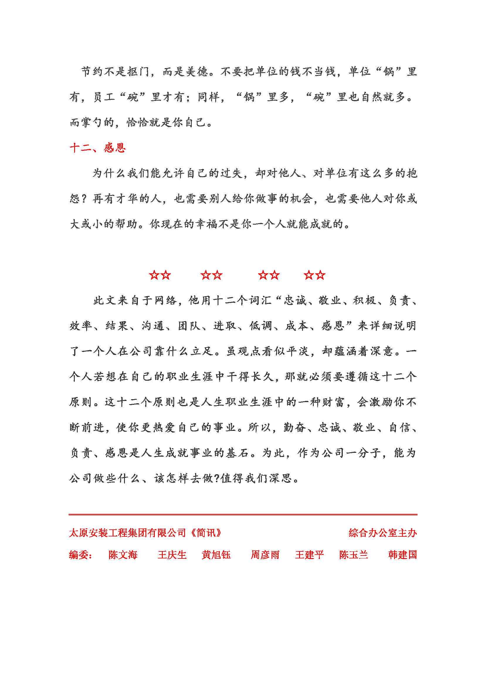 2021年安装上海快三走势图表第1期(图5)