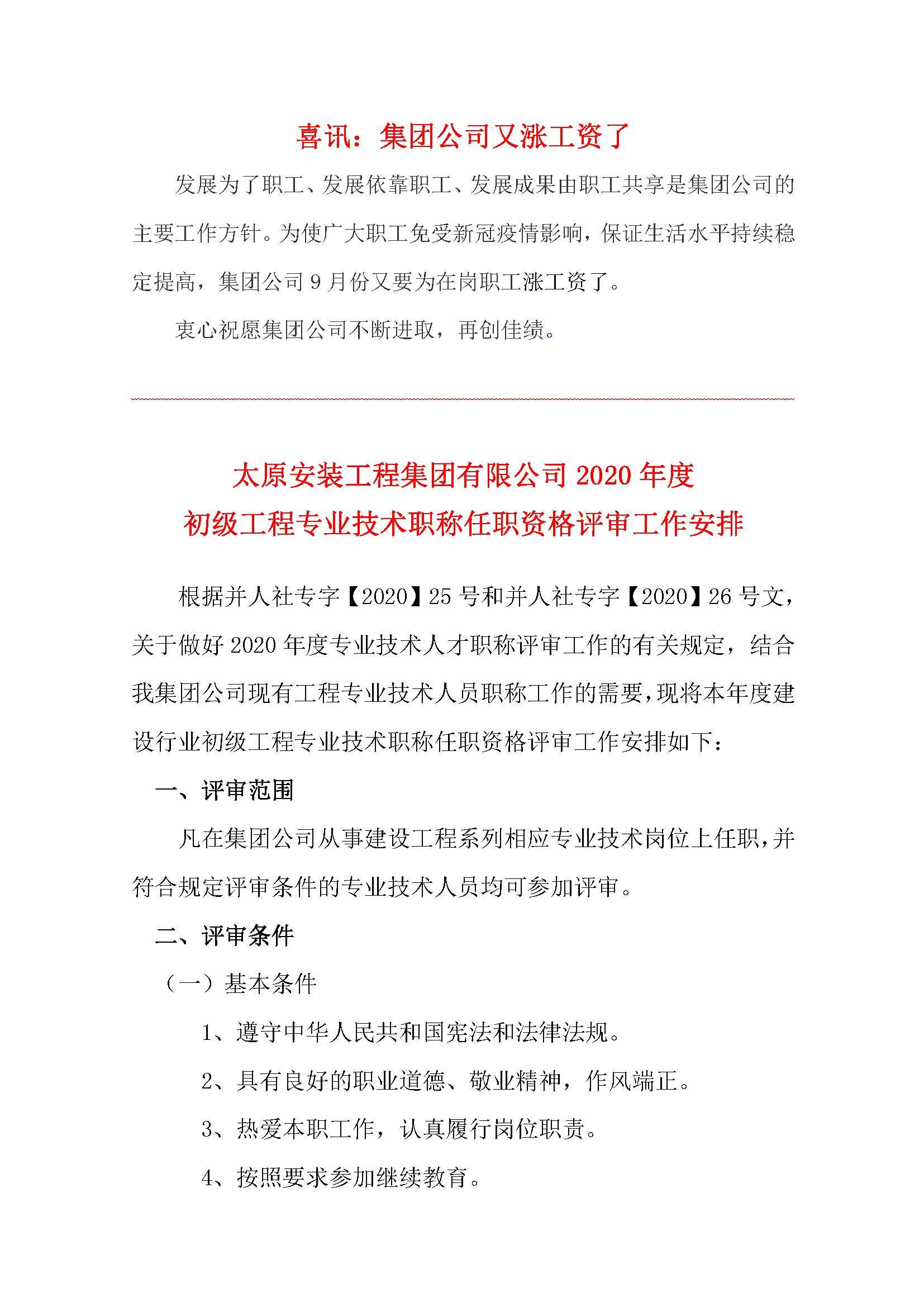 2020年安装上海快三走势图表第8期(图3)