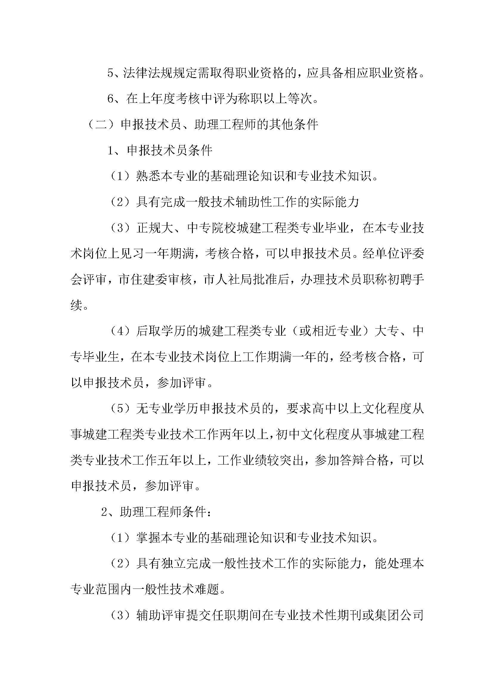2020年安装上海快三走势图表第8期(图4)