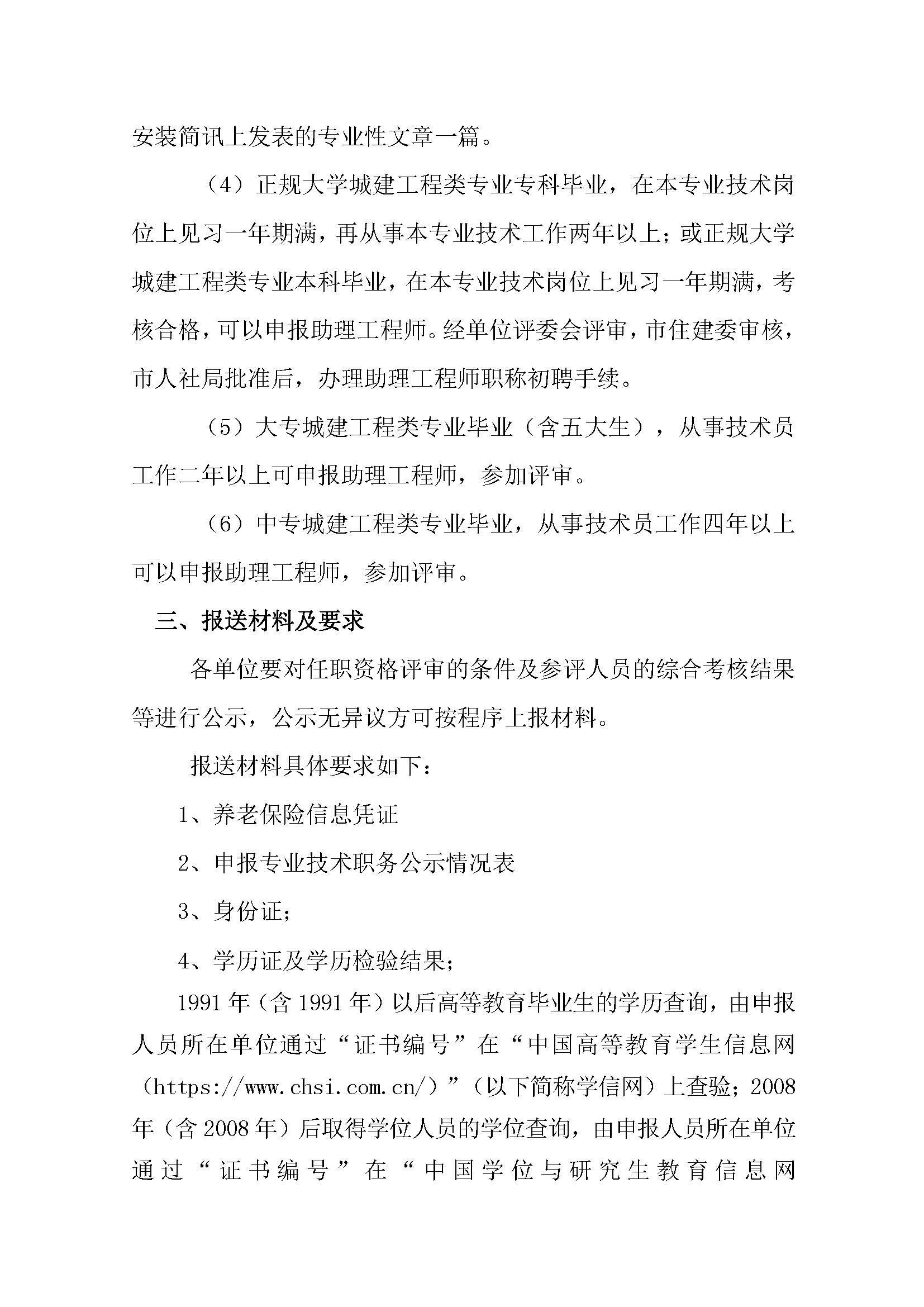 2020年安装上海快三走势图表第8期(图5)