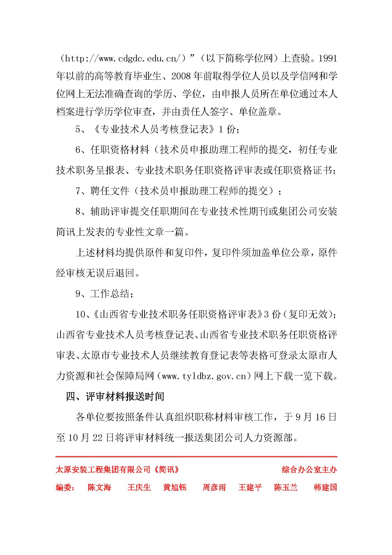 2020年安装上海快三走势图表第8期(图6)